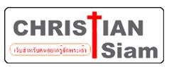 Christian Siam